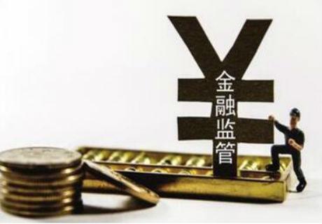 积极参与国际金融监管规则重塑