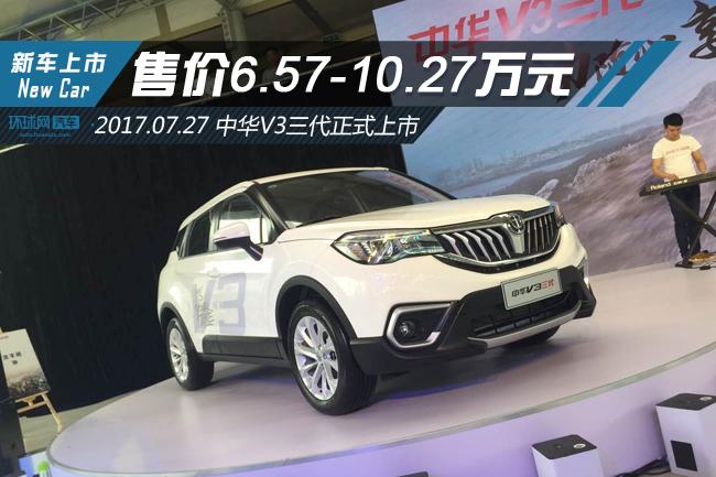中华V3三代正式上市 售价区间为6.57-10.27万元