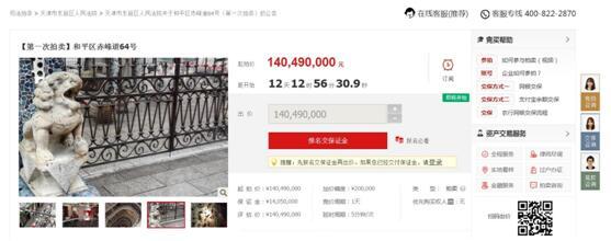 """天津百亿""""瓷房子""""上淘宝平台拍卖 起拍价1.4亿"""