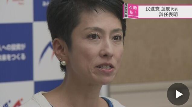 日本民进党党首莲舫发声明将引咎辞职