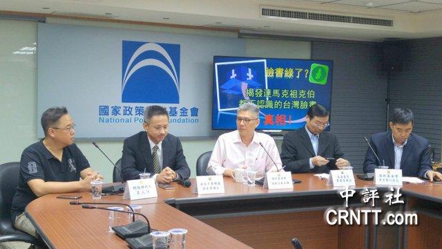 台评论人投诉蔡英文上台后脸书账号频遭封锁:台湾言论自由已倒退50年