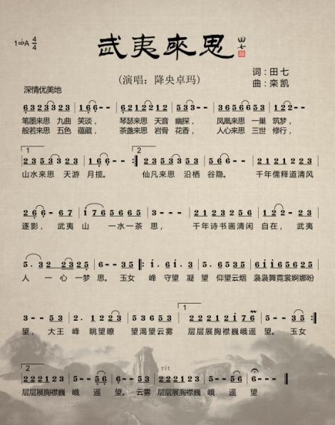 降央卓玛 旅游节 紫薇