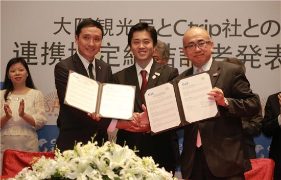 全球化布局落子日本 携程与大阪观光局深度合作