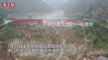 实拍陕西子洲水库决口现场:百米土坝一半溃垮