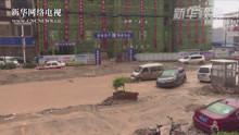 陕西绥德持续降雨 防汛形势严峻