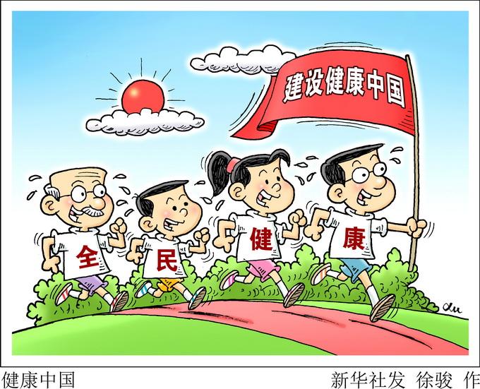 北京人期望寿命82.03岁 高于全国平均水平仅略低于上海