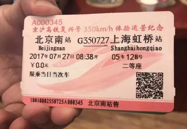 """中国高铁重回""""时速350""""时代 以后票价涨不涨?"""