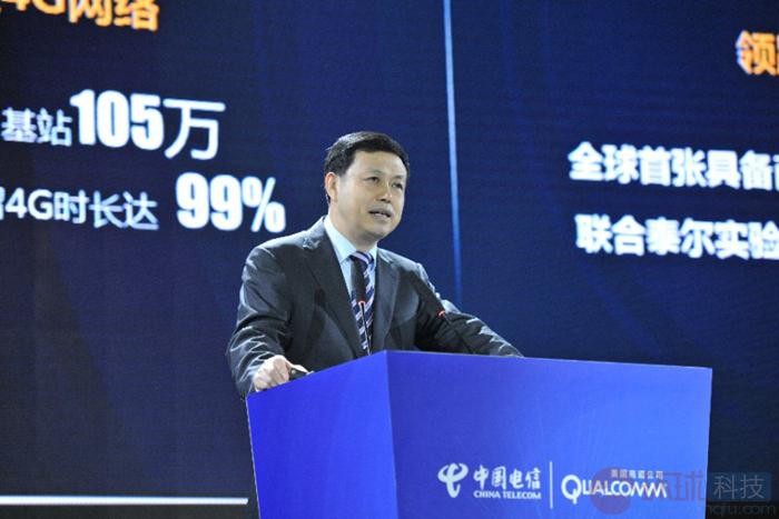 """中国电信董事长杨杰:构建""""生态魔方"""" 拥抱智能未来"""