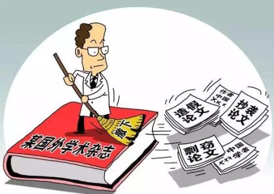 中国学者遭期刊集中撤稿调查公布 486人存在过错