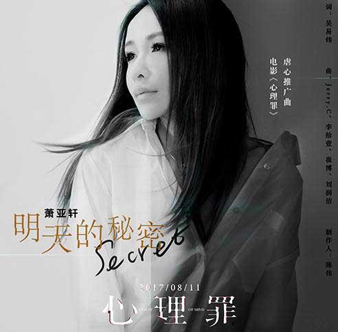 萧亚轩献声电影《心理罪》推广曲《明天的秘密》