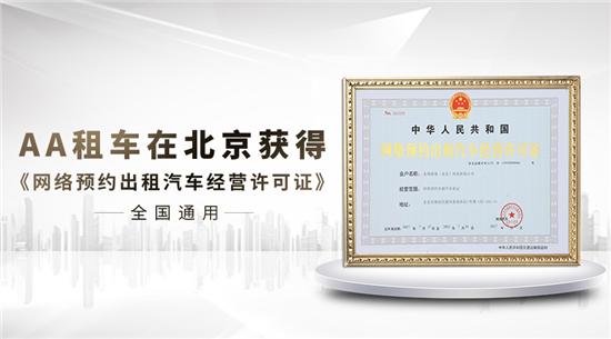 网约车新政落地一周年 AA租车在京获《网络预约出租汽车经营许可证》