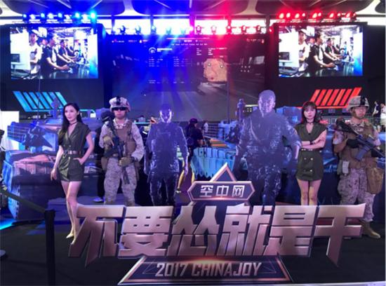 """2017CJ火热开幕,空中网尽显""""硬派""""军武范儿"""