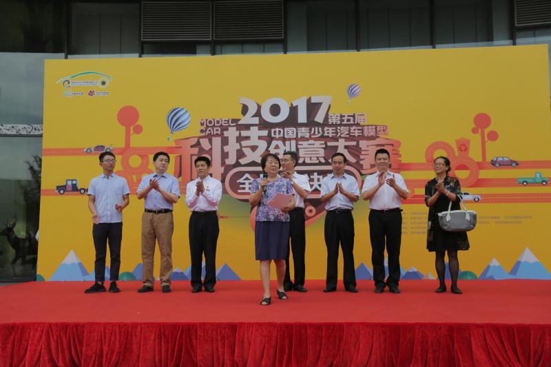 第五届中国青少年汽车科技创意大赛全国总决赛开幕