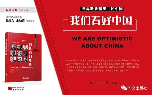 """【预告·上海书展】复旦大学中国研究院院长张维为老师解读""""为何世界看好中国"""""""