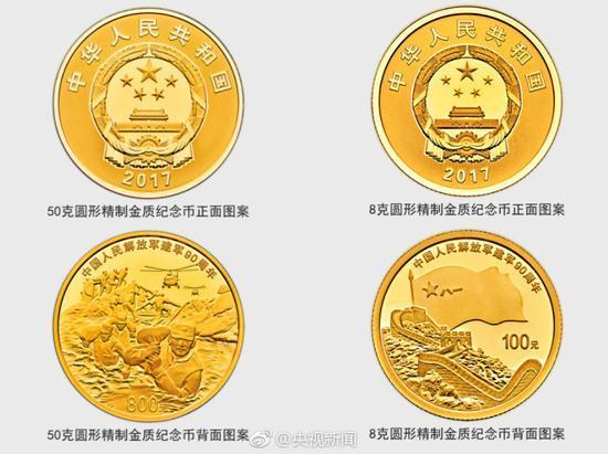 央行将发行解放军建军90周年纪念币 最高面额800元