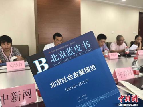 北京社科院报告:14.6%流动人口已在北京购买住房