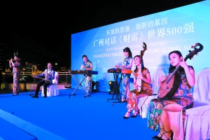 《财富》全球论坛上海推介 超40位全球500强企业负责人将参会