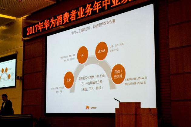余承东:华为秋季公布专为AI设计的芯片