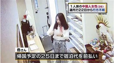 中国女教师赴日旅行已失联5日 日媒曝光监控画面