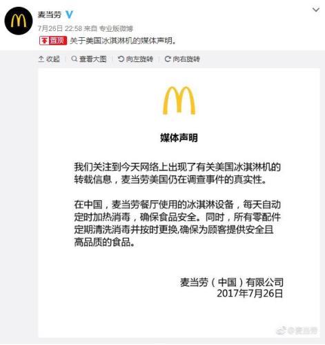 美国麦当劳冰淇淋机被指发霉 中国区回应:每天消毒