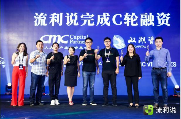 英语流利说完成C轮近亿美金融资 华人文化基金与双湖资本领投