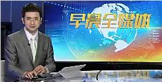 福建女教师在北海道失联 警方正搜寻失联人员