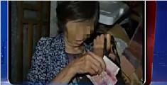 无锡91岁老翁银行取钱 遭68岁老太蹲坑抢劫