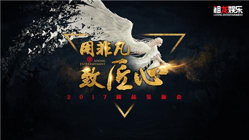 祖龙娱乐匠心坚守20年,四大新作震撼公布