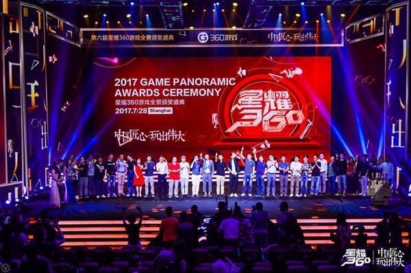 星耀360盛典落幕奖项揭晓 360游戏发布5A全新政策