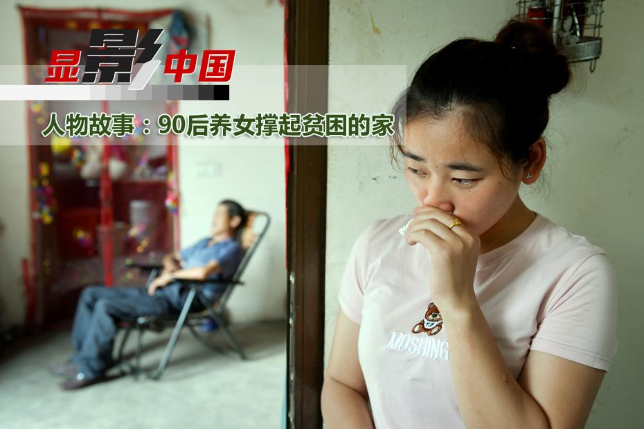 【显影中国】90后养女撑起贫困的家