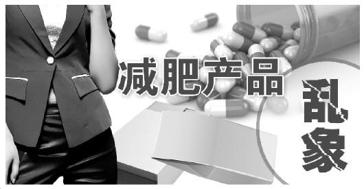 揭减肥产品制售内幕:厂家分产品批次轮流添加禁药