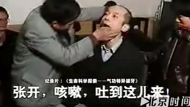 """""""神医""""周德荣的气功拔牙:葛优王菲都曾是顾客"""
