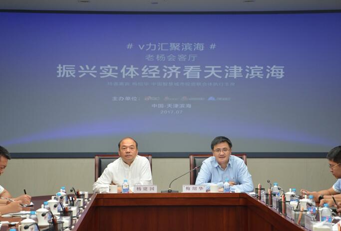 杨建国:天津滨海是全国振兴实体经济排头兵