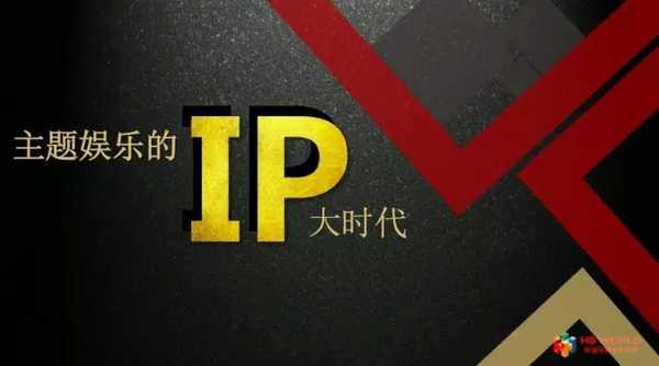 大IP时代来临 下一座风口下的金山银山?