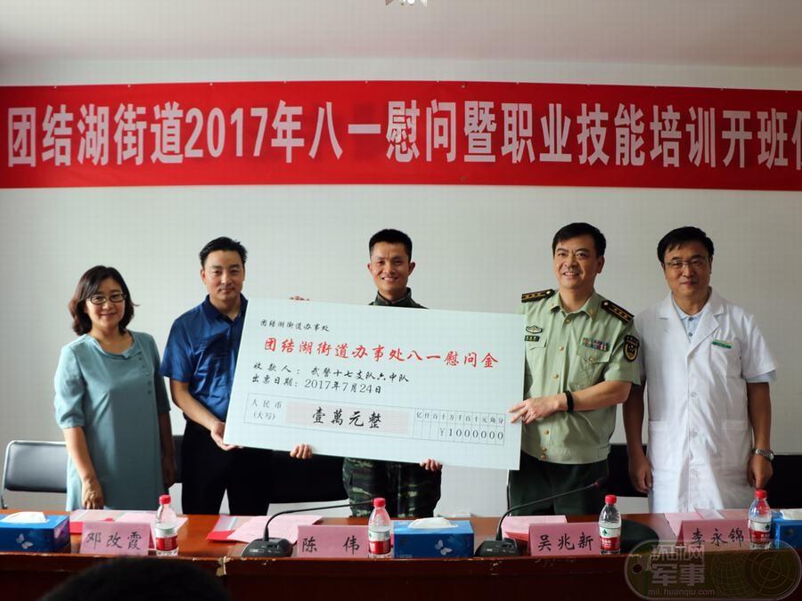 武警北京总队十七支队驻地社区到警营慰问官兵