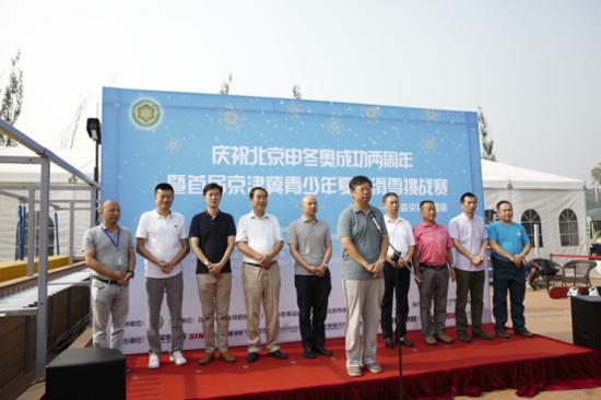 首届京津冀青少年夏季滑雪挑战赛开幕
