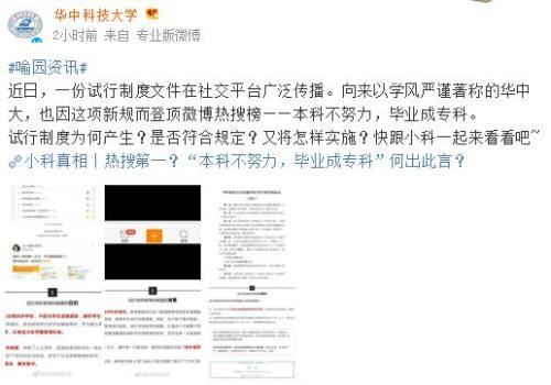 """华中大回应""""本科不努力毕业成专科"""":学业救济制度"""