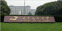 华中科技大学新规:本科不努力 毕业成专科
