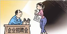 河北立法规定:招工时歧视女性将被约谈整改