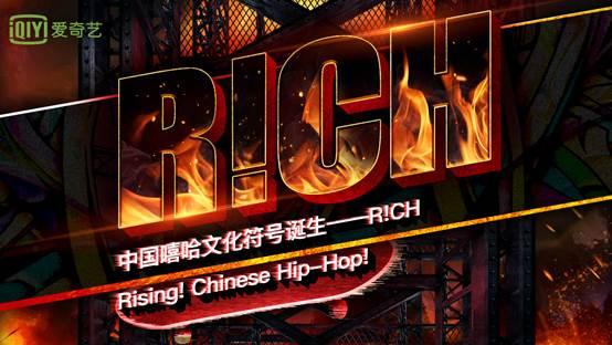 《中国有嘻哈》发福利!爱奇艺开发200余种SKU