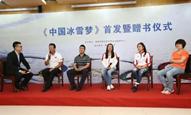 《中国冰雪梦》首发暨赠书活动在京举办