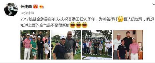 任达华出席姚基金慈善高尔夫 为慈善挥杆