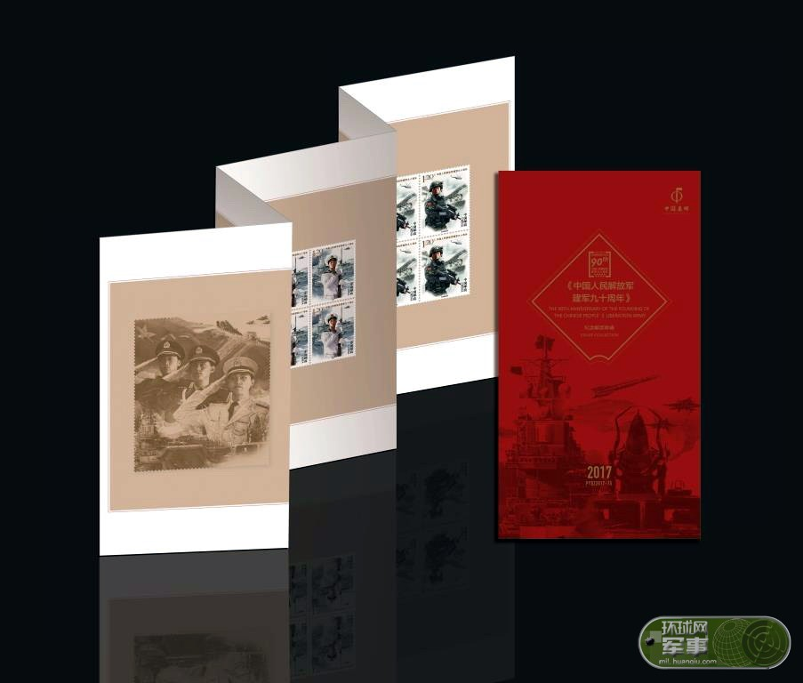 《中国人民解放军建军九十周年》邮票邮品发行