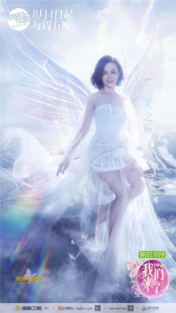 关之琳《我们来了》海报曝光 白色长裙仙气逼人