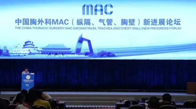 中国胸外科MAC(纵隔、气管、胸壁)新进展论坛精彩回放!