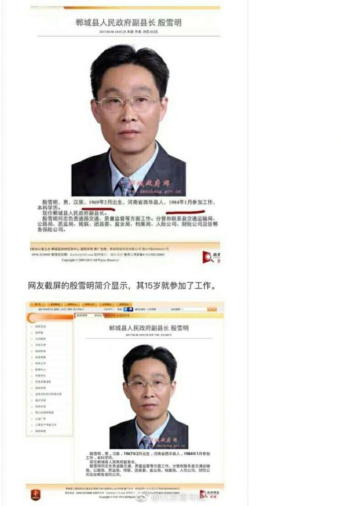 河南一副县长15岁参加工作引网友质疑