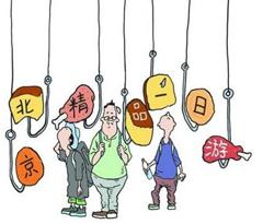 《北京市旅游条例》正式实施