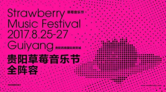 2017贵阳草莓音乐节全名单发布崔健痛仰谢天笑领衔