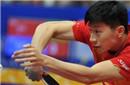 乒协公示天津全运会参赛名单 马龙樊振东在列