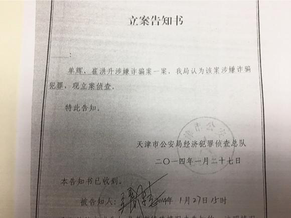 """天津瓷房子或被拍卖 """"主人""""深陷亿元贷款纠纷"""
